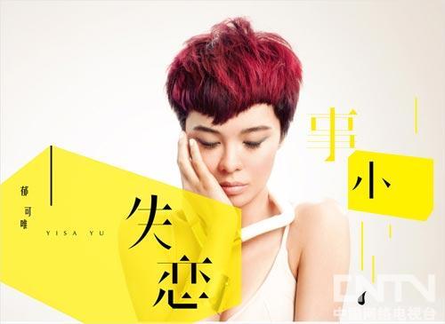 郁可唯2012新专辑封面照