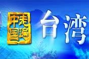 走遍中国——台湾