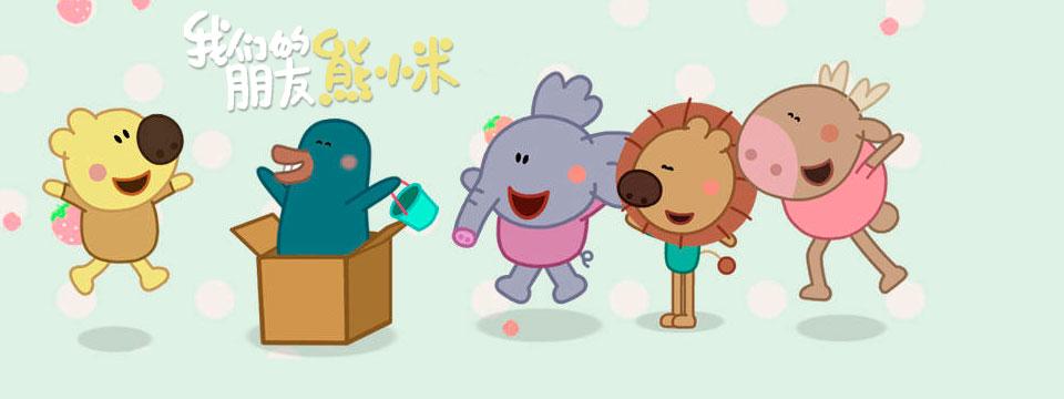 《我们的朋友熊小米》向你传达健康和