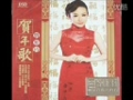 【音频】01 恭祝大家新年好-刘紫玲