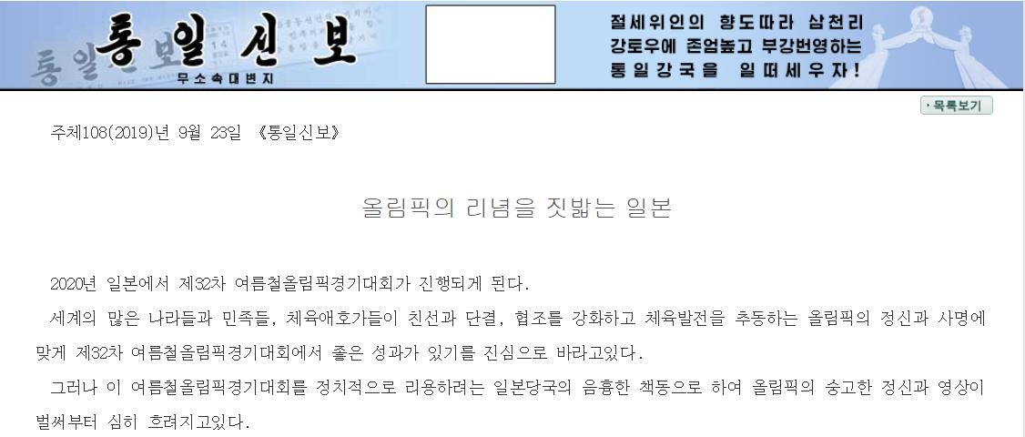 朝鲜《统一新报》截图