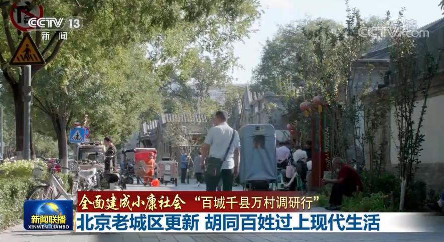 北京老城区更新 胡同居民也能过上现代生活