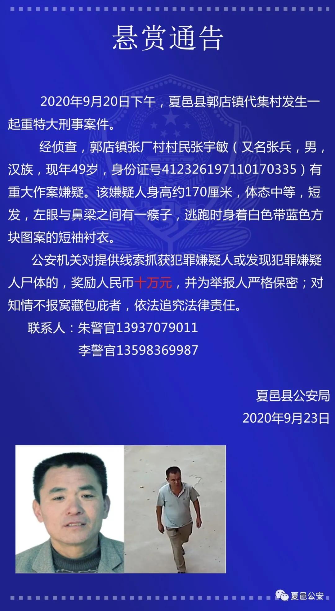 河南夏邑县重大刑事案件犯罪嫌疑人张宇敏被抓获归案