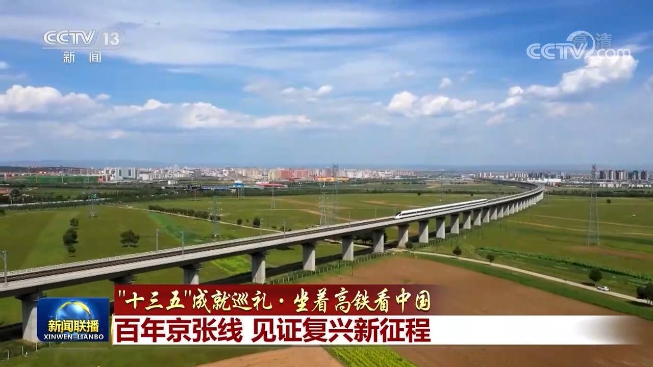 """【""""十三五""""成就巡礼·坐着高铁看中国】百年京张线 见证复兴新征程"""
