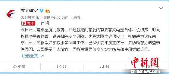 东航南京飞厦门一航班起飞后返航警方介入调查