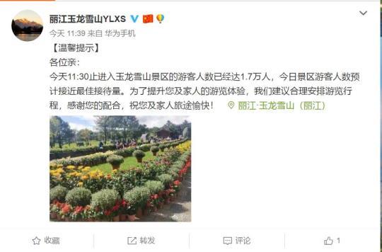 云南 十一 黄金周旅游持续火爆玉龙雪山景区发游览提示