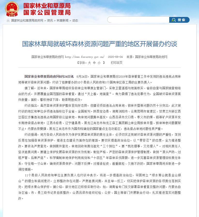 群众反应,吉林省长岭县国度林草局:违法行为已处理惩罚 长岭县张志玲死于狱