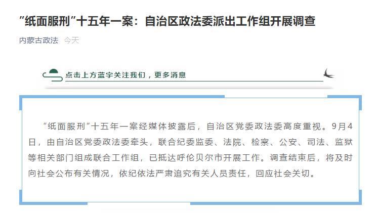 """官方回应""""纸面服刑""""15年案:已派出工作组开展调查"""
