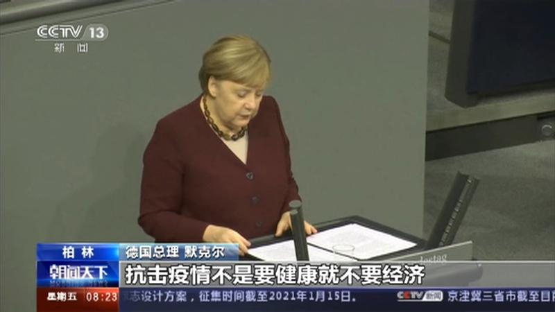 [朝闻天下]德国 德国延长并加强现行防疫限制措施央视网2020年11月27日09:02