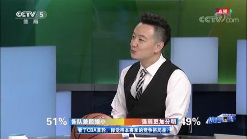 [CBA]梁言:中国篮球综合水平决定了CBA发展现状(咖吧)