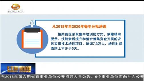 """甘肃省将培训36万贫困户 实现""""科技明白人""""全覆盖"""