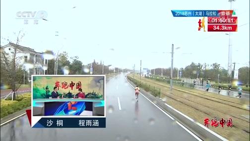 [田径]奔跑中国——2018年苏州(太湖)马拉松 2