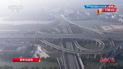[田径]奔跑中国——2018年绍兴国际马拉松赛 2