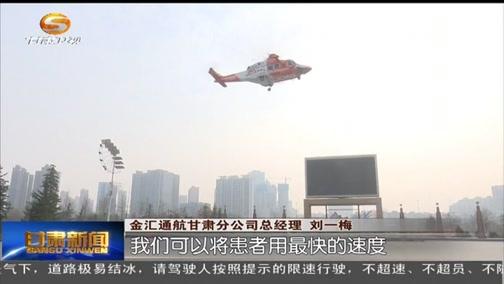 龙虎和省启动直升机医疗应抢救援办事