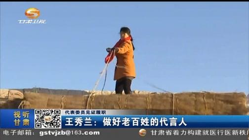 代表委员见证履职 王秀兰:做好老百姓的代言人