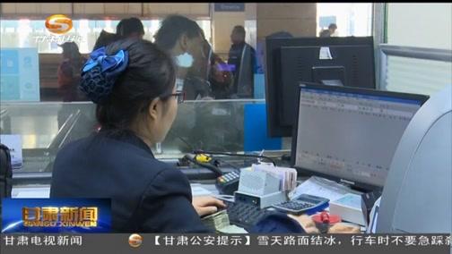 甘肃省铁路民航迎来春运客流返程高峰
