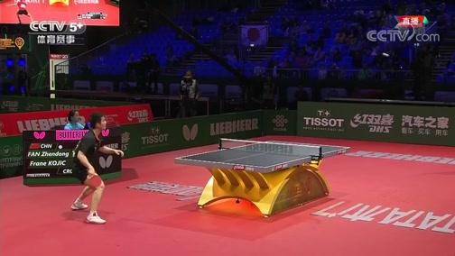 [乒乓球]世乒赛男单第1轮:樊振东VS科伊奇