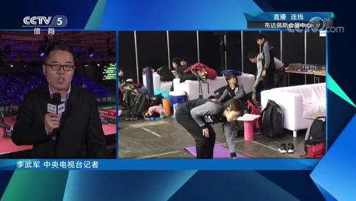 [乒乓球]李武军:真正的考验到来 国乒表现不错(世界)