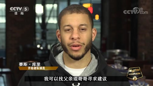[篮球公园]库里兄弟对决 NBA西部决赛见证传奇