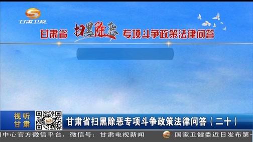 甘肃省扫黑除恶专项斗争政策法律问答(二十)