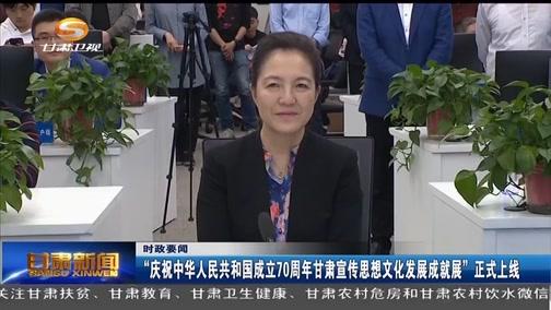 """""""庆祝中华人民共和国成立70周年甘肃宣传思想文化发展成就展""""正式上线"""