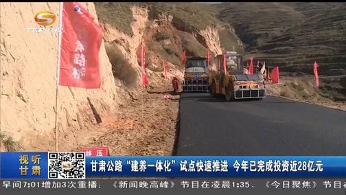 """[金沙新闻]金沙公路""""建养一体化""""试点快速推进 今年已完成投资近28亿元"""