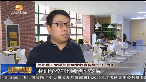 """[金沙新闻]兰州理工大学:百年老校结出""""双创""""硕果"""