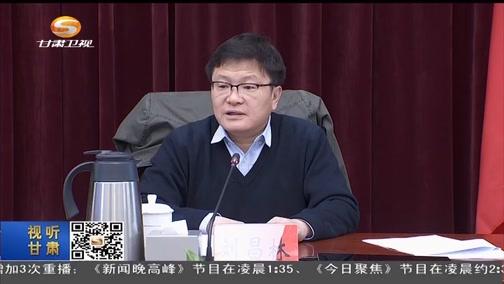 [甘肃新闻]省纪委监委传达学习党的十九届四中全会精神