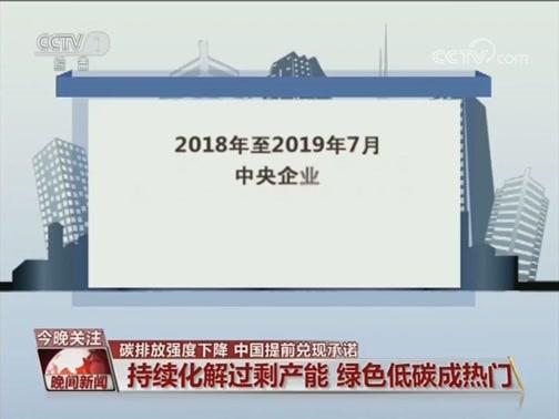 《晚间新闻》 20191127