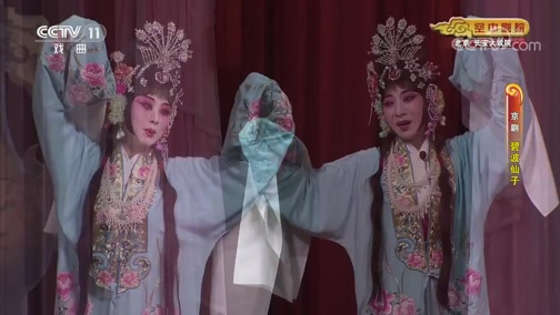 《CCTV空中剧院》 20191127 京剧《碧波仙子》