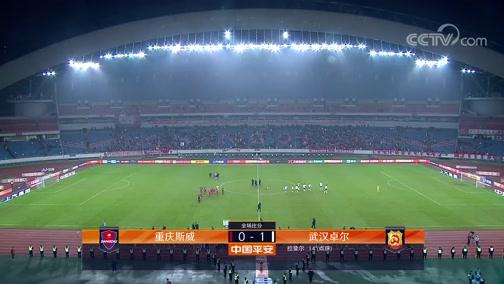 [中超]第29轮:重庆斯威VS武汉卓尔 完整赛事