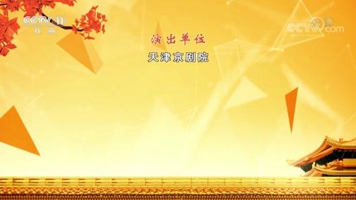 """《CCTV空中剧院》 20191127 第七届""""和平杯""""京剧小票友邀请赛汇报演出"""