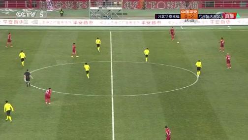 [中超]第29轮:河北华夏VS广州恒大 完整赛事