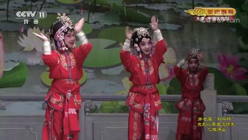 [CCTV空中剧院]《雏凤凌空》 表演:深圳市宝安区滨海小学