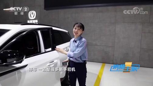 《消费主张》 20191128 直击广州车展:汽车消费新趋势