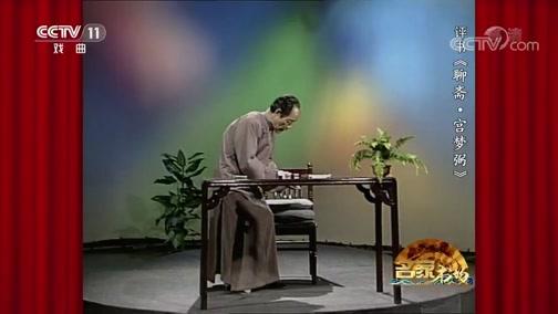 [名段欣赏]评书《聊斋•宫梦弼》(第九回) 表演:刘立福