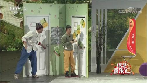 《综艺喜乐汇》 20191130 感受生活的暖意