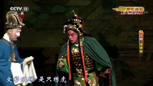 [CCTV空中剧院]京剧《洛神赋》 第一幕 诗酒豪歌