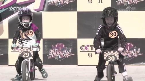 [英雄出少年]儿童平衡车训练动作 直线加速跑