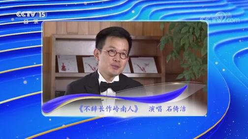 《CCTV音乐厅》 20191201 第二届粤港澳大湾区国际音乐季开幕式音乐会(上)