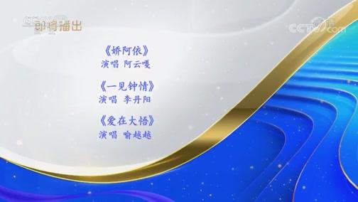 "《CCTV音乐厅》 20191201 ""奋进小康路 唱响幸福歌""2019文艺扶贫原创歌曲音乐会"