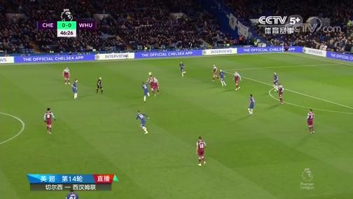 [英超]第14轮:切尔西VS西汉姆联 完整赛事