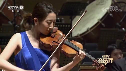 [CCTV音乐厅]《D大调小提琴协奏曲》第三乐章 指挥:夏尔·迪图瓦[瑞士] 小提琴:木岛真优 协奏:中国爱乐乐团