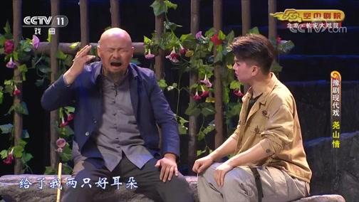 [CCTV空中剧院]豫剧现代戏《尧山情》 第四场