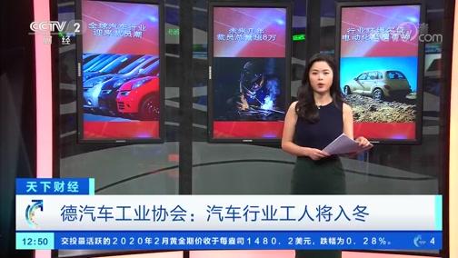 [世界财经]全球汽车行业裁人潮已形成