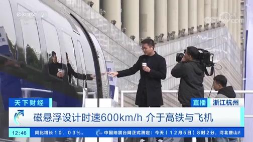 [世界财经]我国4款将来列车初次同时表态