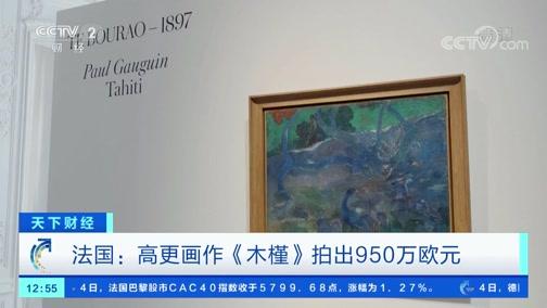 [世界财经]法国:高更画作《木槿》拍出950万欧元