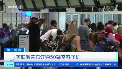 [第一时间]美联航宣布订购50架空客飞机