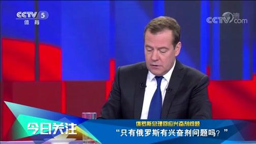 [综合]俄罗斯总理回应兴奋剂问题
