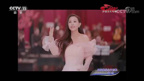 《中国音乐电视》 20191206